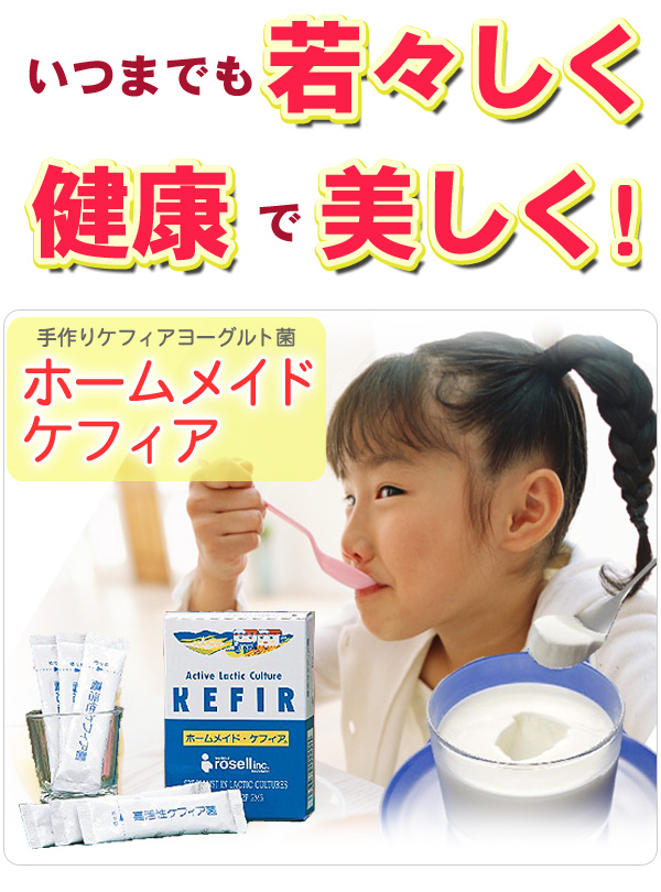 kefir japão